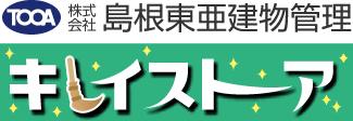 島根東亜建物管理キレイストア