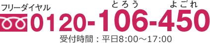フリーダイヤル0120-106-450