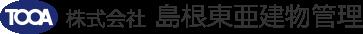 株式会社 島根東亜建物管理