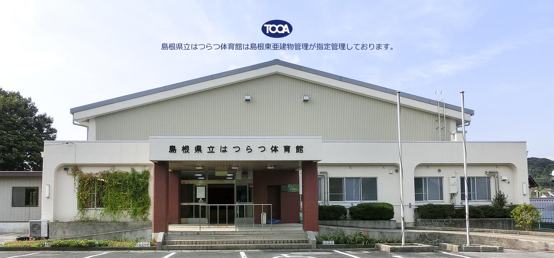 島根県立はつらつ体育館は島根東亜建物管理が指定管理しております。