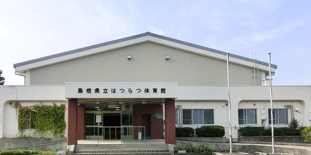 島根県立はつらつ体育館