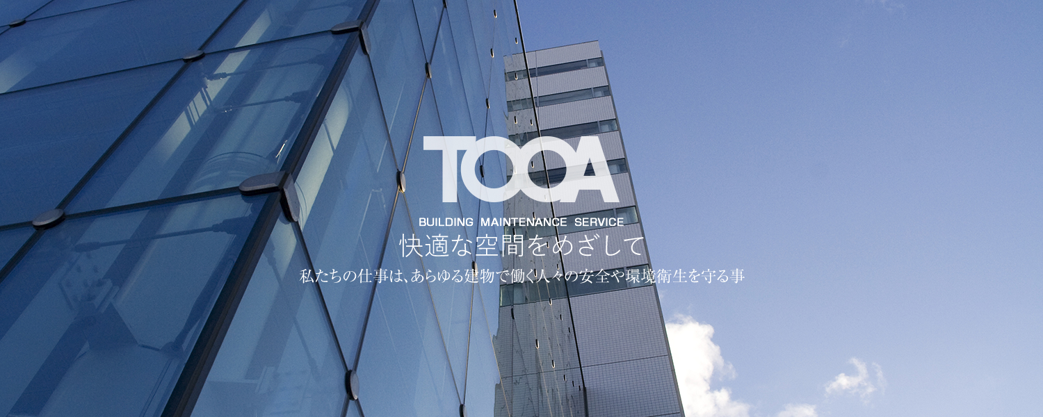 TOOA BUILDING MAINTENANCE SERVICE快適な空間をめざして